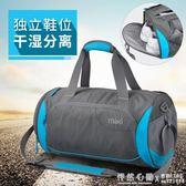 米熙干濕分離健身包運動包男旅行包女大手提旅游行李袋單肩訓練包 怦然心動