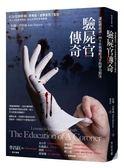 (二手書)驗屍官傳奇:讓屍體說話,四十年與殘酷凶手的智力對決
