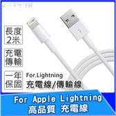 原廠品質 高品質 充電線 2米 高規格線 數據線 充電線材 傳輸線  i6 i7 i8 ix apple