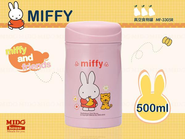 miffy米菲 MF-3305R真空食物罐 {粉色(500ml)}《Midohouse》