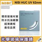 可傑 日本 NISI  耐司  NISI HUC UV 62mm  保護鏡  nisi uv 高透環保 頂極UV保護鏡 航空鋁材 16層奈米鍍膜