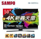 【佳麗寶】-留言再享折扣(SAMPO聲寶)新轟天雷4K UHD SMART LED液晶顯示器-50型 EM-50XT31A