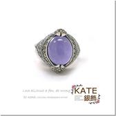 銀飾純銀戒指 天然紫玉髓 華麗錦帶 德國精品 頂級專櫃品質 925純銀寶石戒指 KATE 銀飾