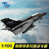 飛機模型 特爾博1:100狂風戰斗機模型合金仿真成品軍事擺件YYJ 卡卡西