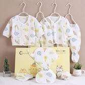 新生嬰兒衣服用品大全初出生寶寶嬰幼兒套裝紗布滿月禮盒禮物夏季