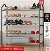 熱銷簡易多層鞋架家用經濟型宿舍門口防塵收納鞋櫃省空間組裝小鞋架子LX曼莎時尚