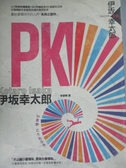 【書寶二手書T9/翻譯小說_JMF】PK_伊坂幸太郎