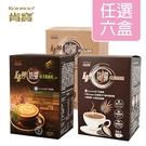 【肯寶】KB99防彈系列任選六盒_MCT綠拿鐵/All In One 咖啡_防彈飲食_限量特惠