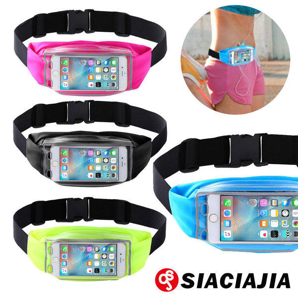SCJ- 6吋以下手機用 可觸控多功能運動腰包