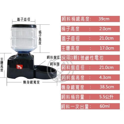 【🐱🐶培菓寵物48H出貨🐰🐹】Pet Vill二代《乾電池液晶螢幕顯示自動餵食器》5.5公升(蝦)