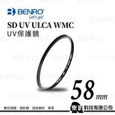 【聖影數位】百諾 BENRO SD UV ULCA WMC 保護鏡 58mm 多層鍍膜 防水/抗油汙/防刮