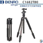 ★百諾展示中心★BENRO百諾 碳纖維 C1682TB0 旅遊天使二代反折可拆腳架套組