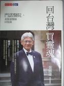 【書寶二手書T2/傳記_LQT】回台灣買靈魂-門諾醫院.黃勝雄醫師回憶錄_黃勝雄