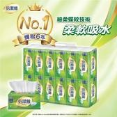 倍潔雅 抽取式衛生紙110抽12包8袋【原價899,限時特惠】