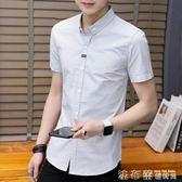 條紋襯衫夏季新款短袖男士襯衫韓版修身帥氣潮流條紋休閒襯衣商務上衣 法布蕾輕時尚