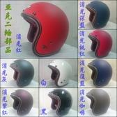 M2R-307 復古 安全帽 半罩式 素色 消光红 消光紫紅 消光桃紅 多色 全可拆內襯 加贈盾牌型 長鏡片