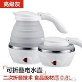 折疊水壺 T-Colors折疊旅行電熱水壺0.8l容量燒水壺旅游迷你小型功率 歐萊爾藝術館