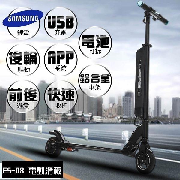 (買再送折疊車)【 e路通 】ES-08 鋁合金 36V鋰電 三星電芯 LED燈 搭配APP 智能折疊電動滑板車