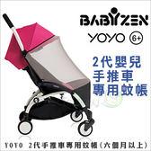 ✿蟲寶寶【法國Babyzen】YoYo 嬰兒手推車 專用6+蚊帳