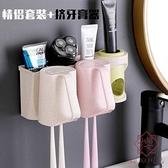 掛墻式牙刷置物架刷牙杯套裝吸壁式牙刷架牙具壁掛式【櫻田川島】