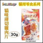 *KING WANG*【魔法村Pet Village】PV系列貓零食-貓咪薄切雞肉片PV-326-0307