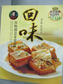 【書寶二手書T4/餐飲_YHS】回味-培梅創意家常菜(中英)_傅培梅、程安琪