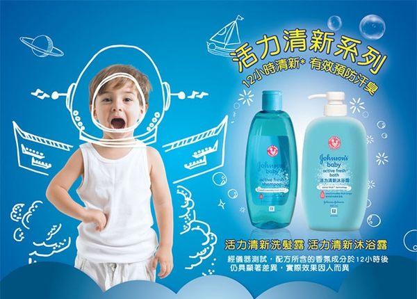嬌生嬰兒活力清新洗髮露 500ml
