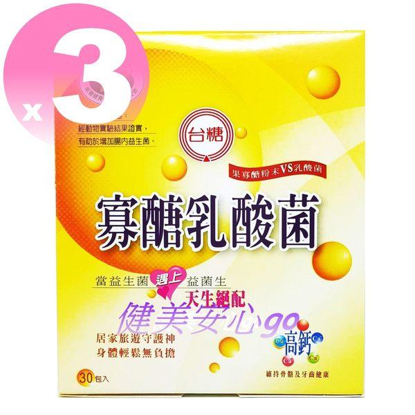 ★最新期限2021年★【台糖寡醣乳酸菌30入*3盒】❤健美安心go❤台糖寡糖乳酸菌