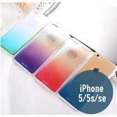 iPhone 5/5s/SE 星光系列 環保TPU 手機套 手機殼 保護殼 保護套 軟殼 果凍套 矽膠套