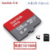 Sandisk閃迪128GB監控手機專用行車記錄儀TF高速10class128GB存儲閃記憶體卡