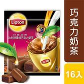 立頓絕品醇比利時風情巧克力奶茶【愛買】