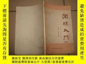 二手書博民逛書店罕見圍棋入門(三)Y5435 日本棋院編 北京日報 出版1985