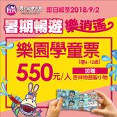 高雄義大遊樂世界2018 暑期學童套票(限6-12歲) 加贈益智小物