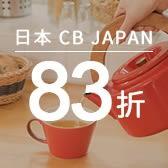 換季折扣!!CB JAPAN全館83折!!