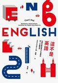 (二手書)這不是英語:從語言看英美文化差異的第一手觀察誌