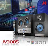 淇譽 JS 震天雷II JY3085 2.3聲道 雙重低音 全木質多媒體喇叭 [富廉網]