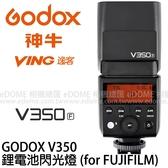 ★贈電池★ GODOX 神牛 V350 TTL 鋰電池閃光燈 for FUJIFILM 富士 (免運 開年公司貨) 機頂閃光燈 V350-F