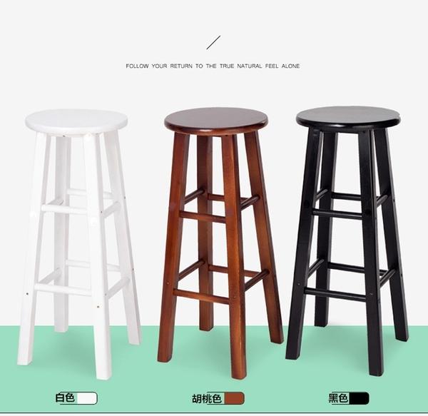 吧檯椅 實木吧椅 黑白巴凳橡木梯凳 高腳吧凳 實木凳子復古酒吧椅時尚凳免運快出