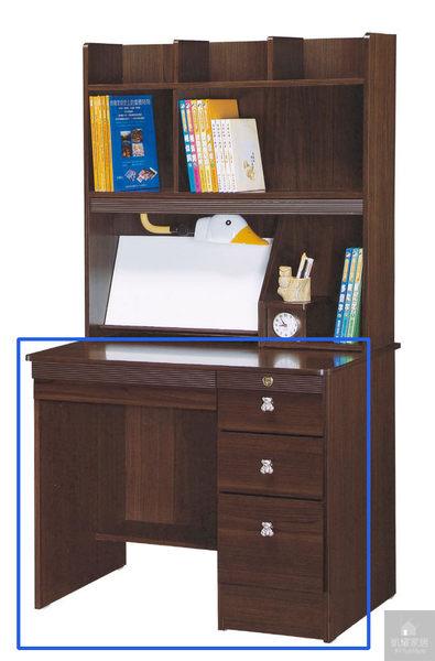 《凱耀家居》二胡桃色3尺小浣熊書桌 110-570-12