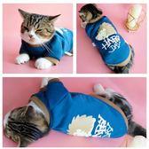 貓咪衣服貓衛衣秋裝薄款夏裝冬可愛小貓夏天幼貓狗狗衣服寵物服裝