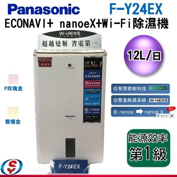 【新莊信源】12公升Panasonic國際牌高效型雙除濕+清淨除濕機 F-Y24EXP/F-Y24EX