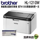 【搭TN1000原廠碳粉匣一支 登錄送好禮】Brother HL-1210W 無線黑白雷射印表機 保固三年