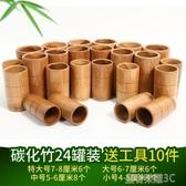拔罐器24 個碳化竹筒拔火罐竹罐拔罐器家用套裝真空祛濕全套美容院 罐皇者榮耀3C
