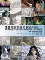 二手書《3D 電腦動畫及數位特效 (The Art of 3D Computer Animation and Effects, 3/e)》 R2Y ISBN:957215057X