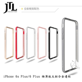 新色 玫瑰金 到貨【A Shop】JTL iPhone 6s Plus/6 Plus 極薄航太鋁合金保護邊框-共六色