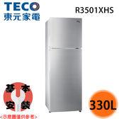 【TECO東元】330公升 變頻雙門冰箱 R3501XBRS 送貨到府+基本安裝