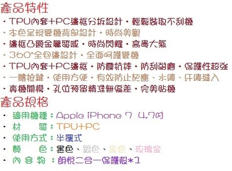 comma 朗悅二合一保護殼 4.7吋 Apple iPhone 7/i7 TPU內套+PC邊框 手機殼 背殼