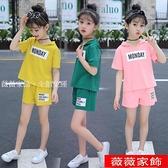 女童兩件套 女童夏季新款童裝中大兒童短袖短褲運動休閒兩件套小女孩純棉套裝 薇薇
