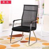電腦椅家用辦公椅時尚休閒椅人體工學網布椅弓形椅轉椅子 莫妮卡小屋 IGO