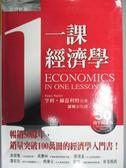 【書寶二手書T1/財經企管_GPM】一課經濟學_亨利‧赫茲利特